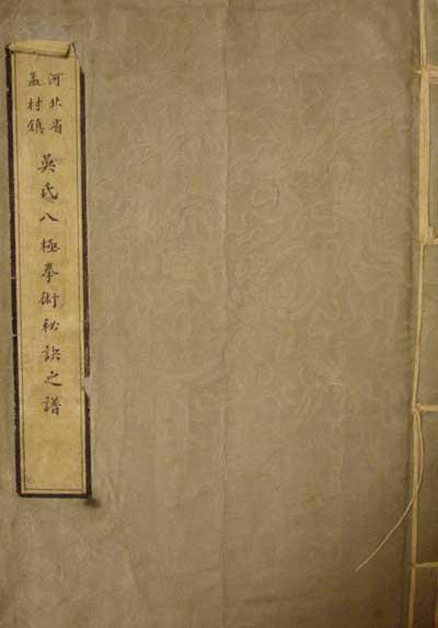 京剧曲谱拾玉镯清早起-1999年第四期《精武》杂志上刊登了韩起先生撰写的文章《读   八极拳